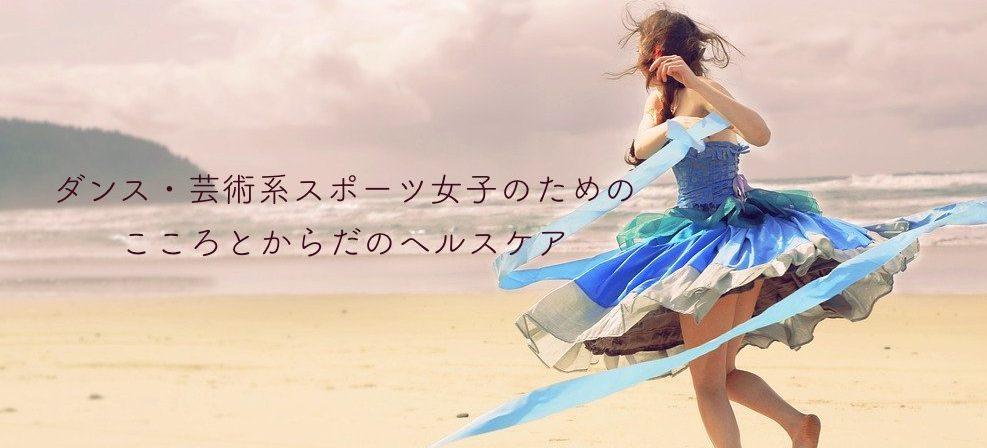 ダンス・芸術系スポーツ女子のための こころとからだのヘルスケア